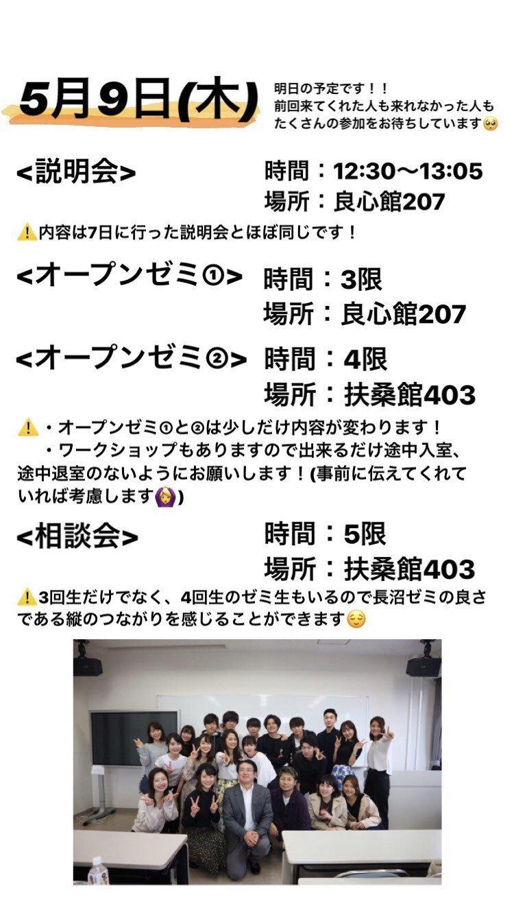 商学部 ゼミ 同志社 太田原ゼミ公式HP